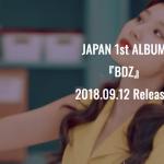 TWICE新アルバム「BDZ」の予約&最安値&特典情報まとめ!