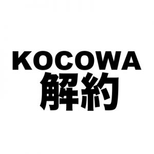 KOCOWA 解約